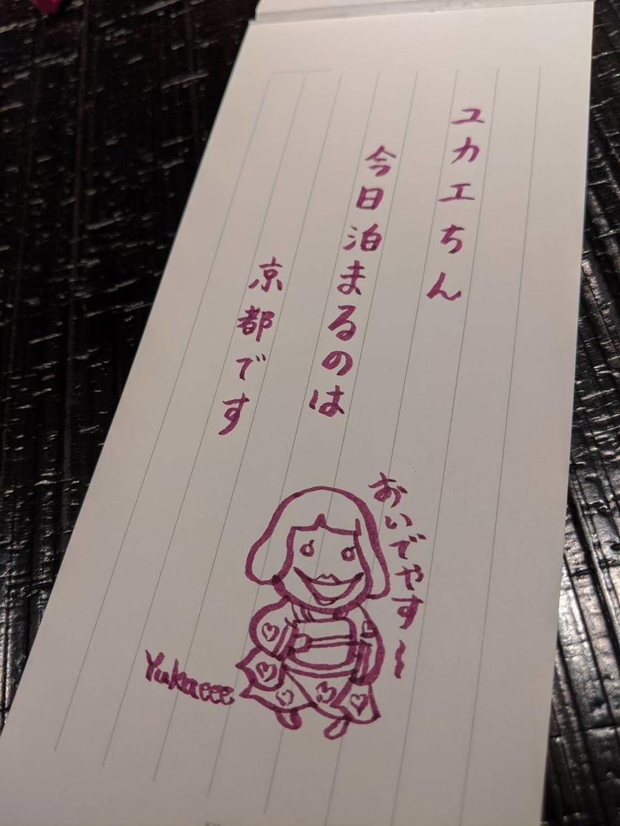 f:id:kurokohanako:20200102172836j:plain