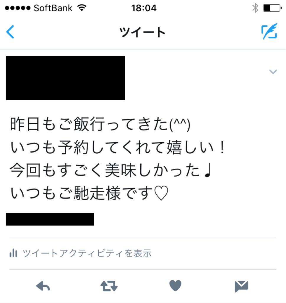 f:id:kurokokosiba:20170410162053j:plain