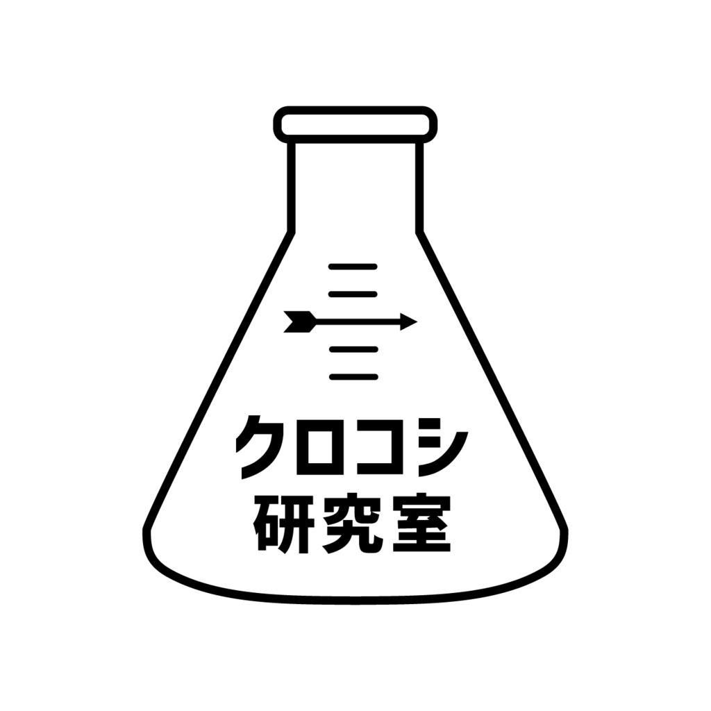 f:id:kurokokosiba:20170412120106j:plain
