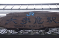 JR大歩危駅