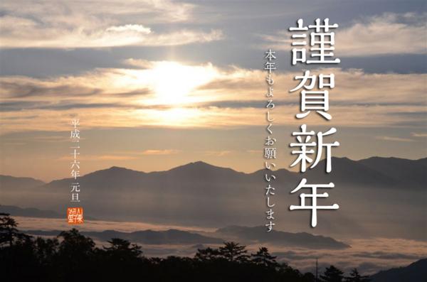 f:id:kurokoshusaru:20140101081530j:image