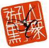 f:id:kurokoshusaru:20140101143929j:image