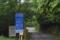 瓶ヶ森線ゲート