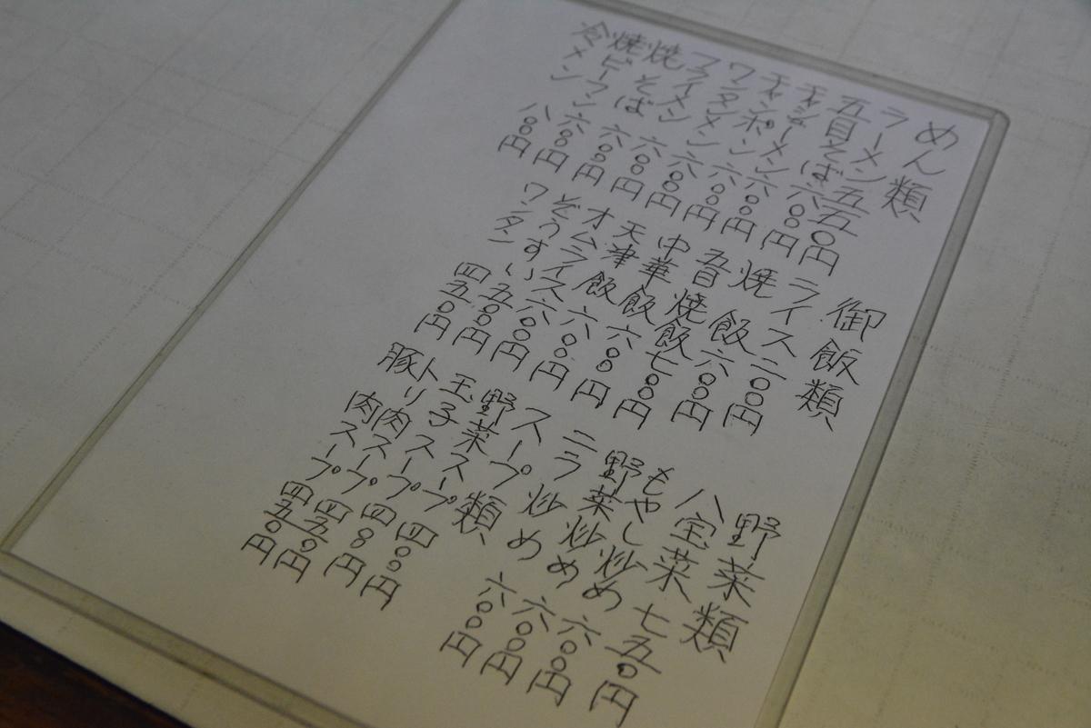 f:id:kurokoshusaru:20190713152341j:plain