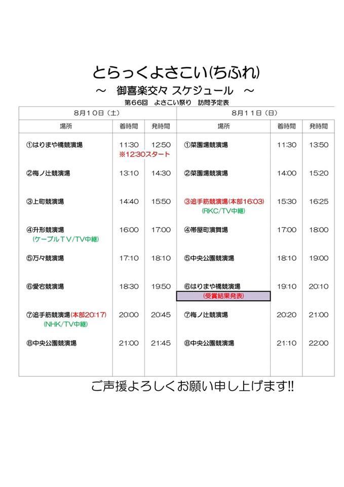 f:id:kurokoshusaru:20190810073016j:plain