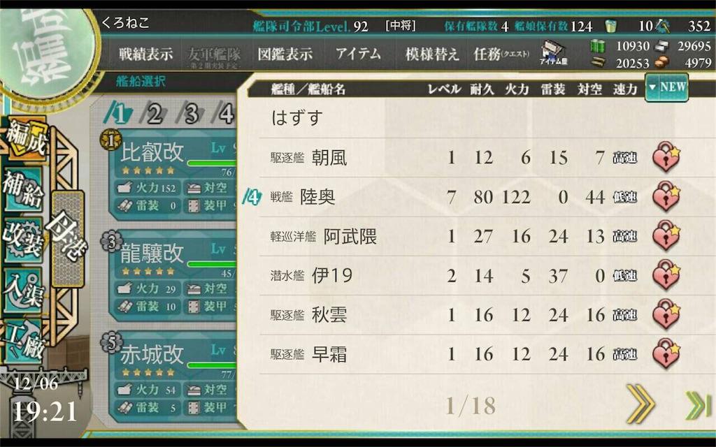 f:id:kurokuro13:20161206193834j:image