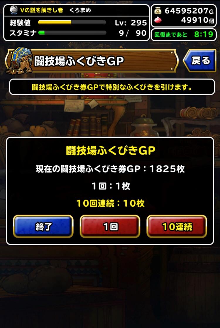 闘技場ふくびきGPの枚数