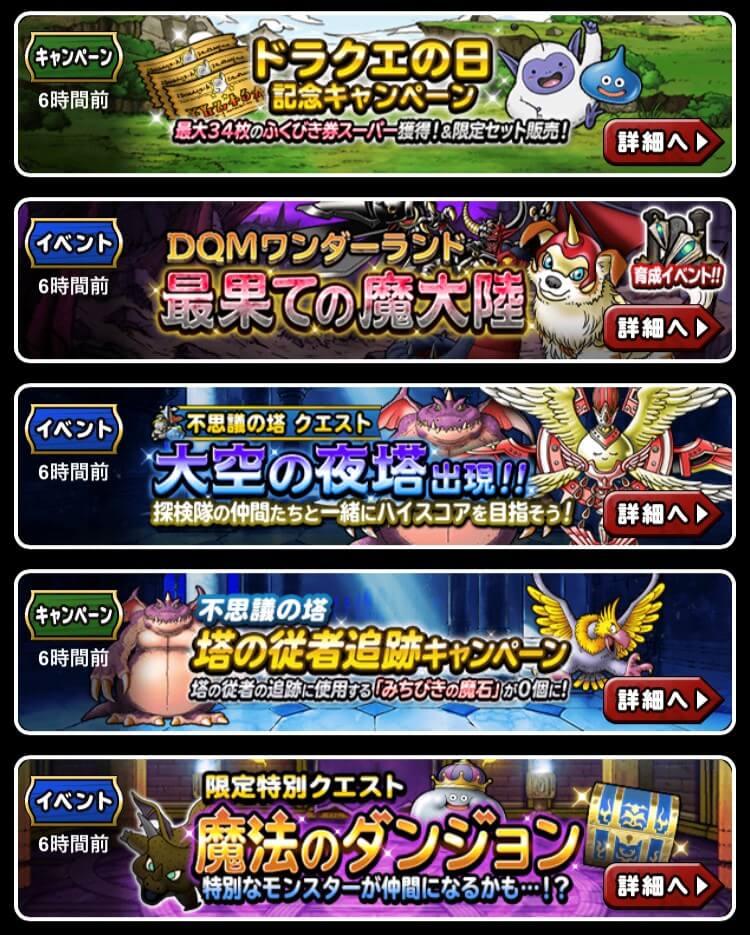 5月20日イベント更新