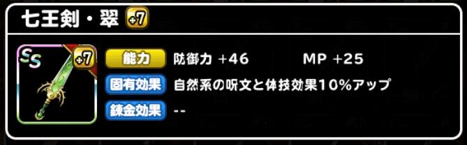 七王剣・翠