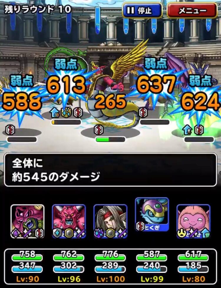 対ドラゴンパーティ