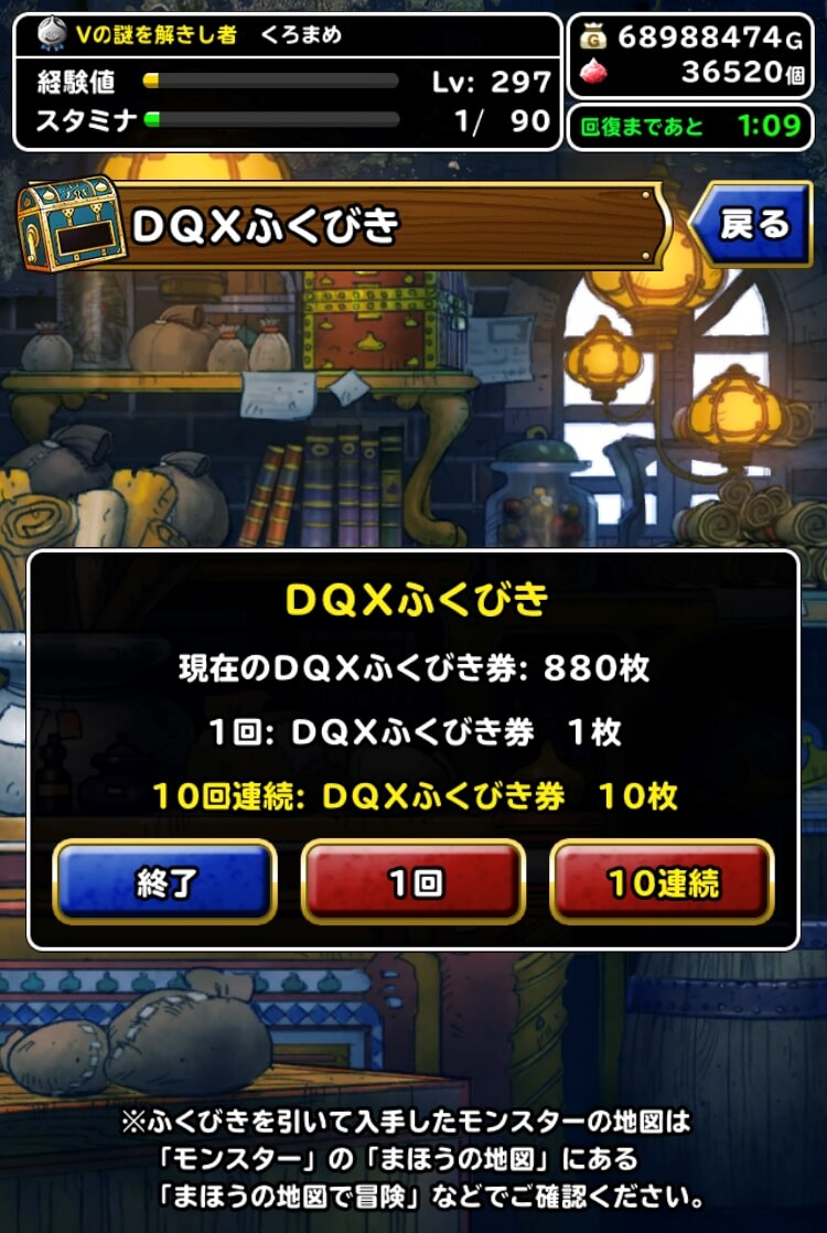 DQXふくびき券
