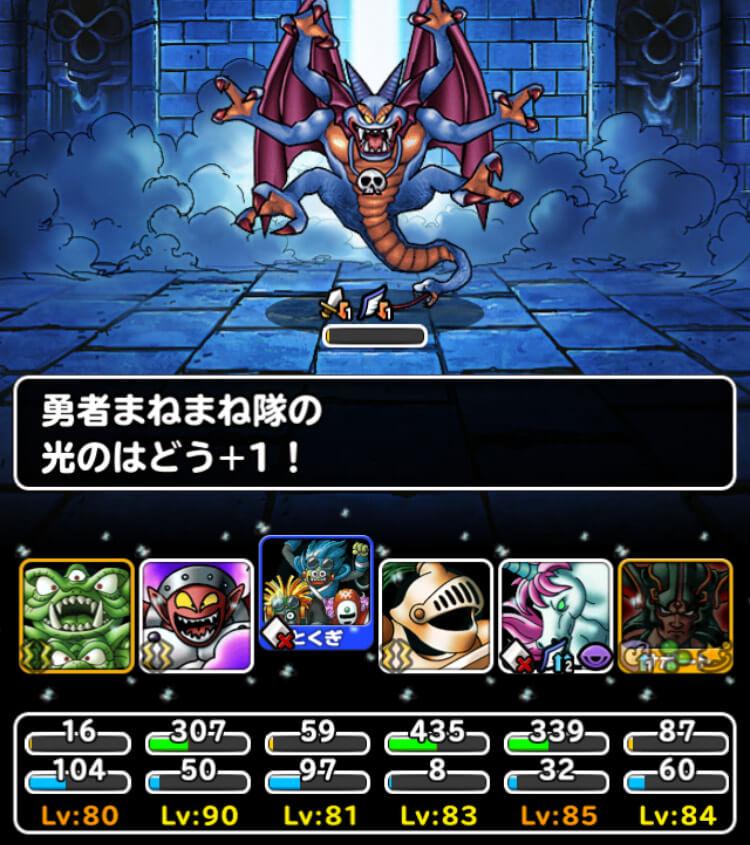 魔王チャレンジ(シドー)