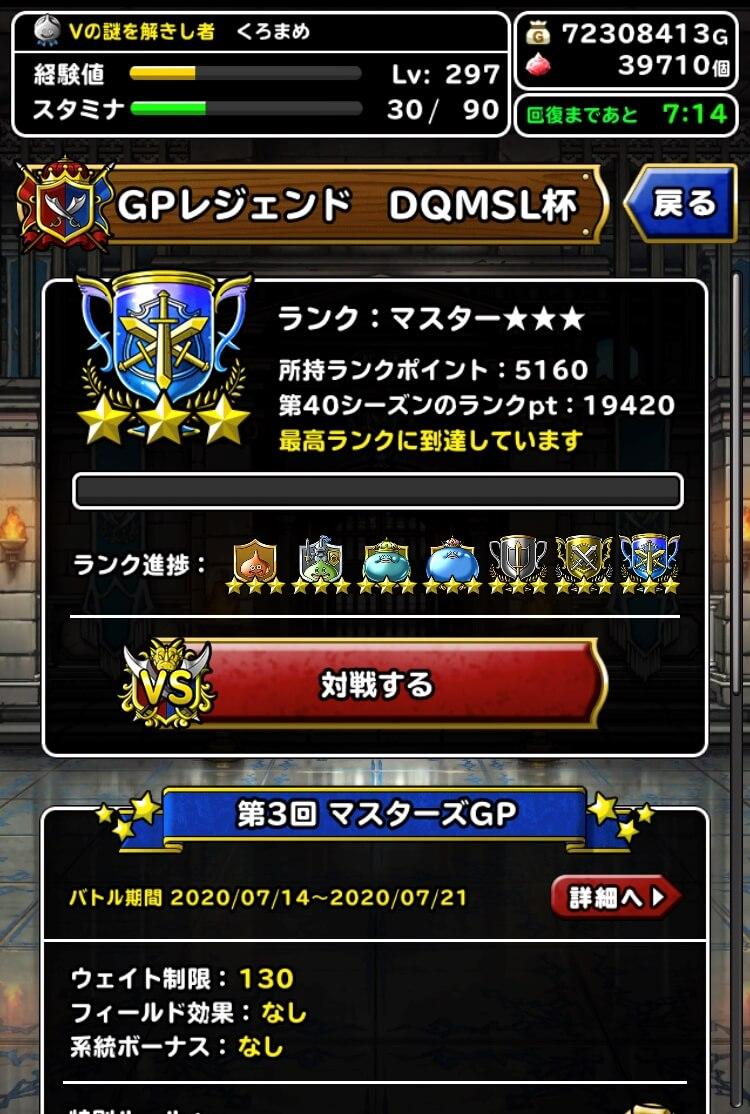 DQMSL杯 第3回マスターズGP