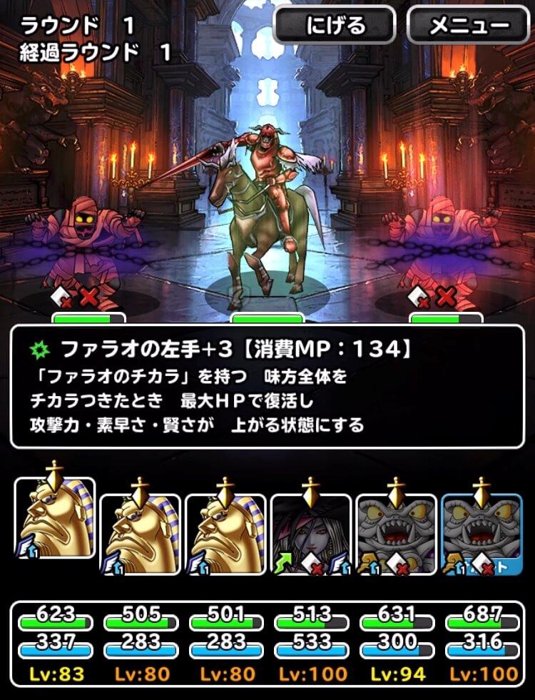 悪魔縛りで紅蓮の魔屍1
