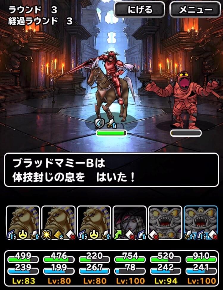 悪魔縛りで紅蓮の魔屍2