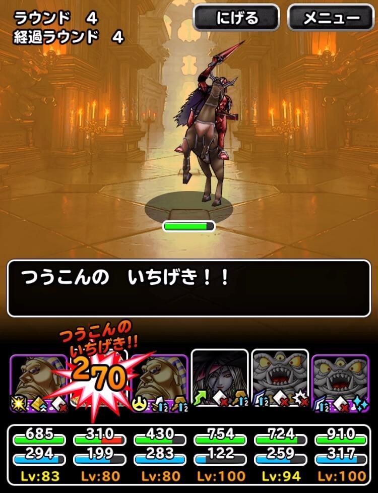 悪魔縛りで紅蓮の魔屍4