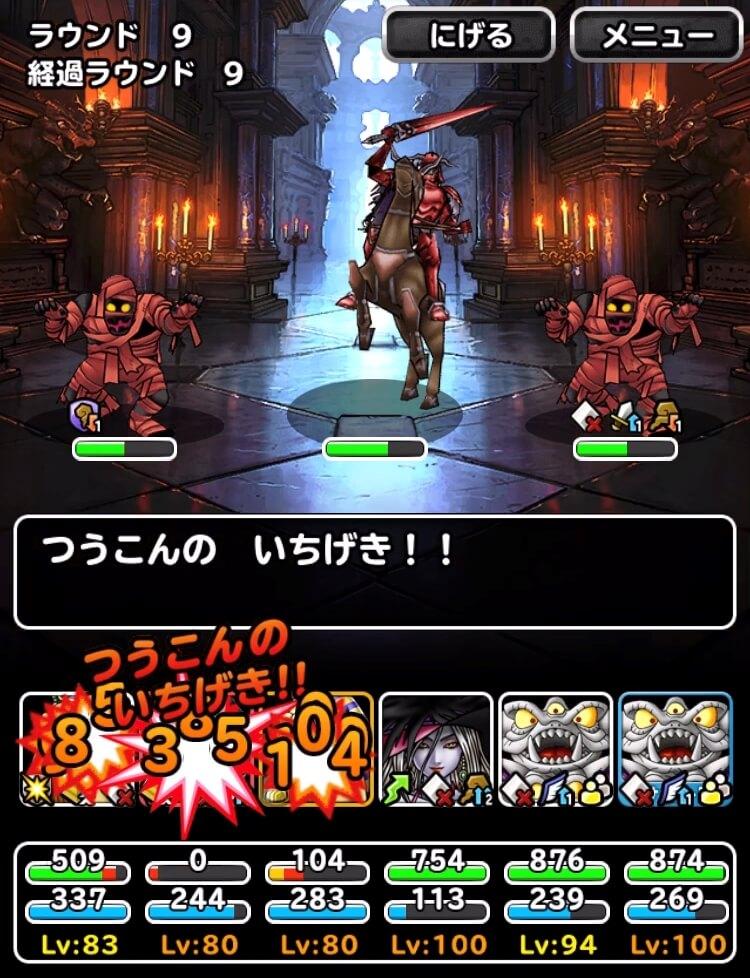 悪魔縛りで紅蓮の魔屍5