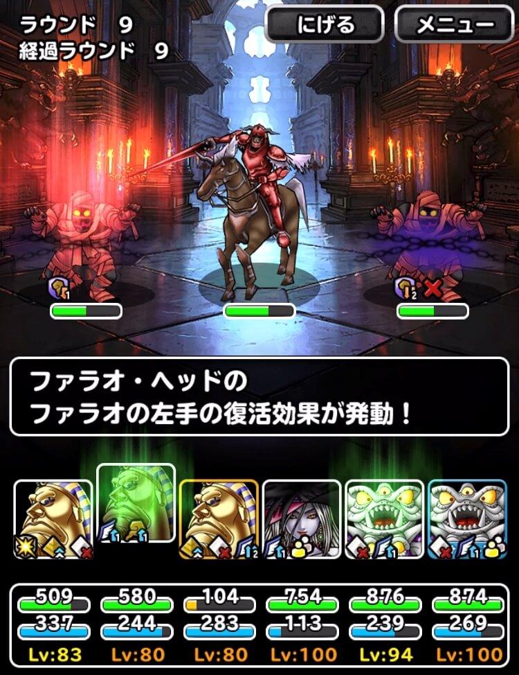 悪魔縛りで紅蓮の魔屍6