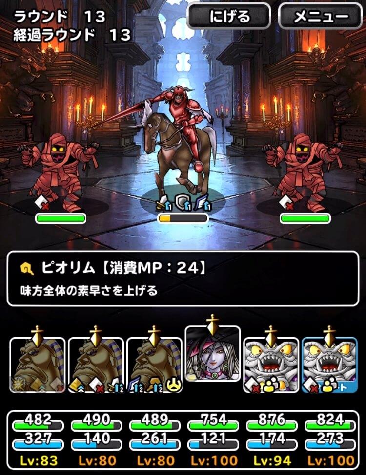 悪魔縛りで紅蓮の魔屍7