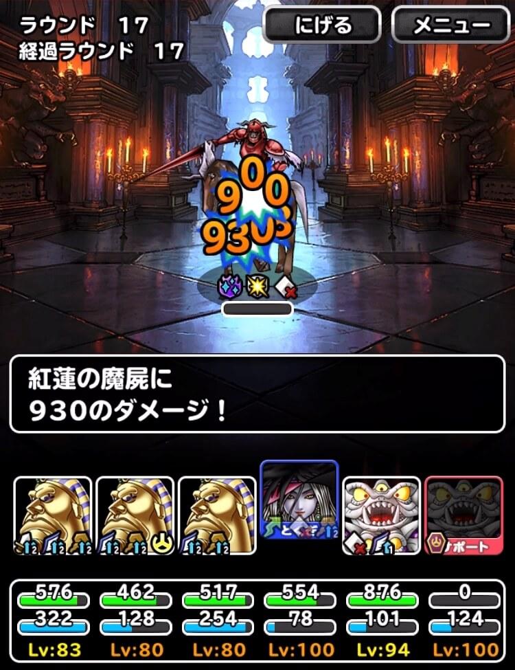 悪魔縛りで紅蓮の魔屍8