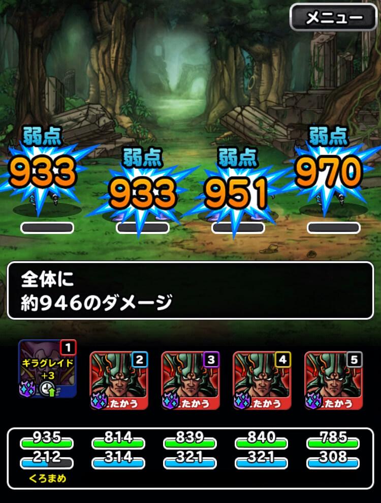 魔獣の森おすすめパーティ