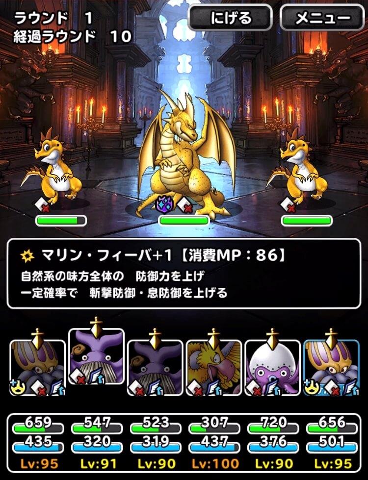 金色の魔竜戦1