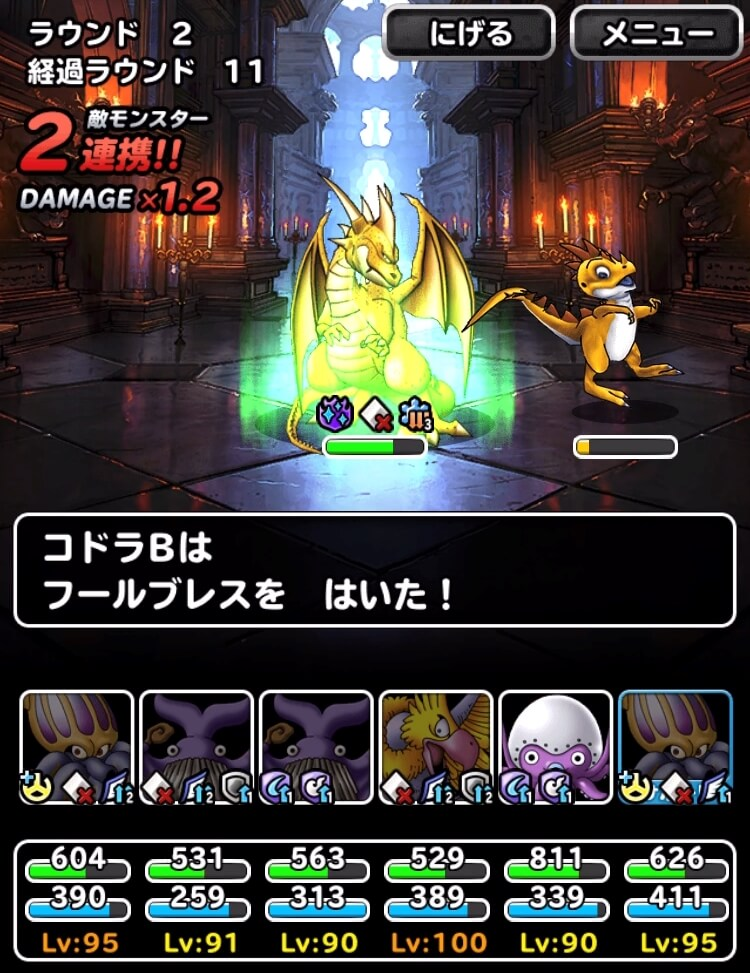 金色の魔竜戦2