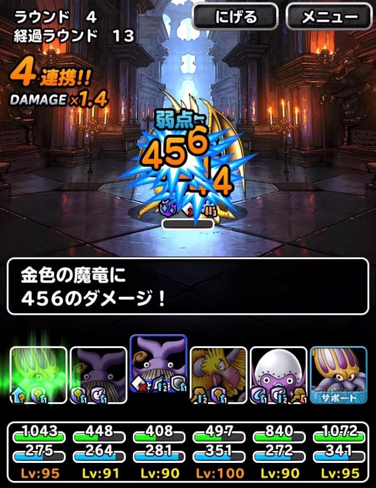 金色の魔竜戦3