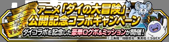 アニメ「ダイの大冒険」公開記念コラボキャンペーン