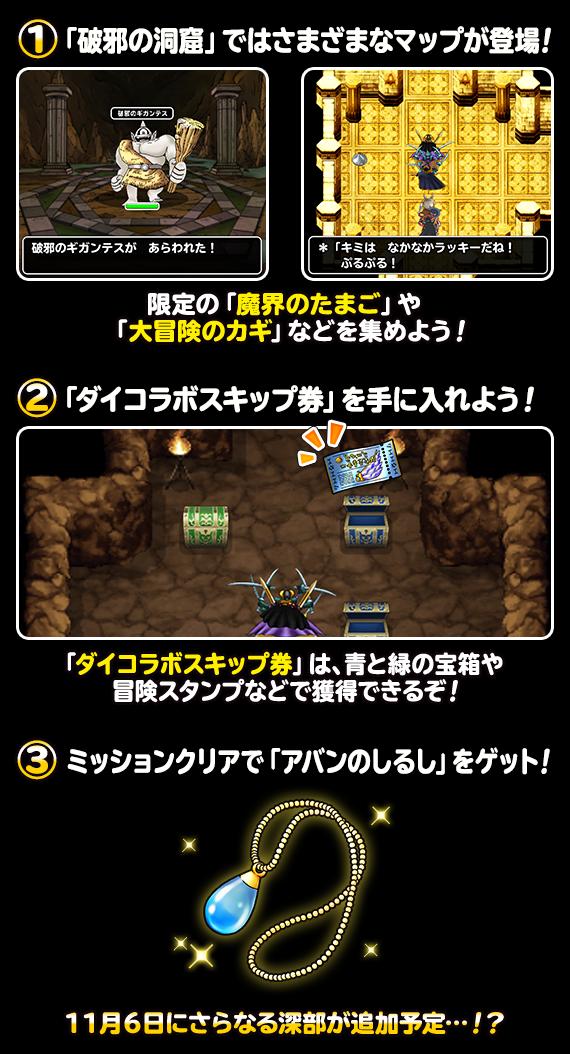 破邪の洞窟 遊び方