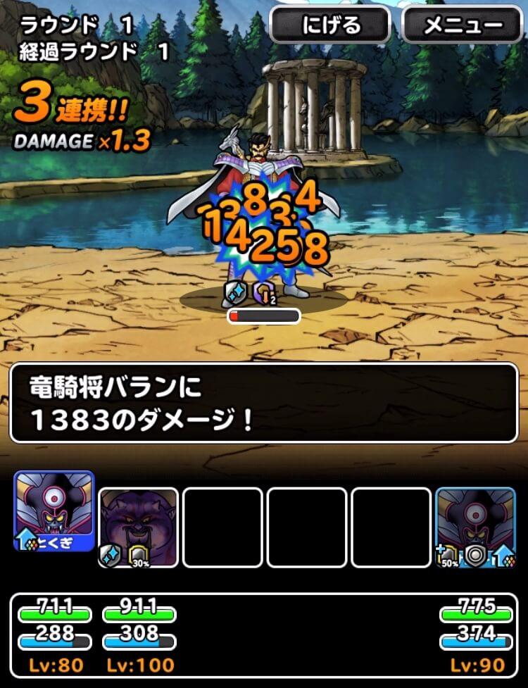 竜の騎士の試練 Lv1