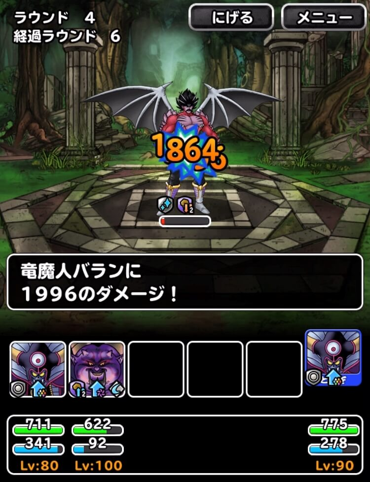 竜の騎士の試練 Lv4~5