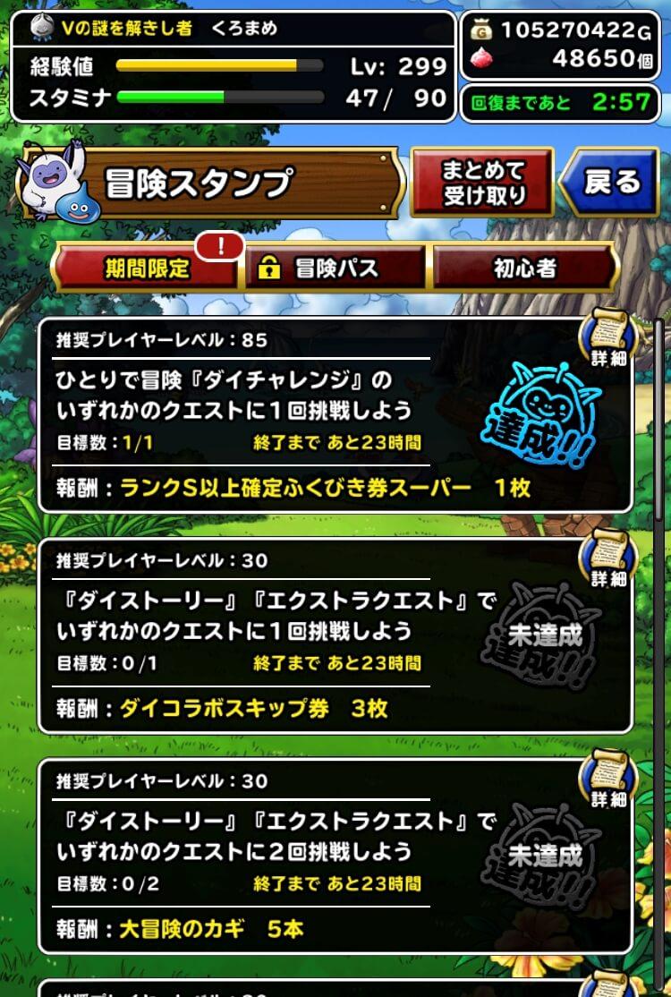アニメ「ダイの大冒険」初回放送日限定ミッション
