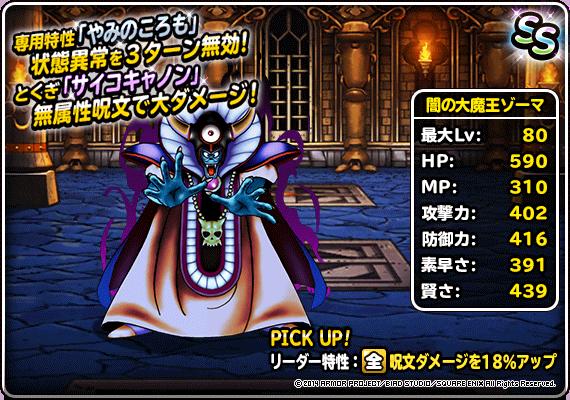 闇の大魔王ゾーマ