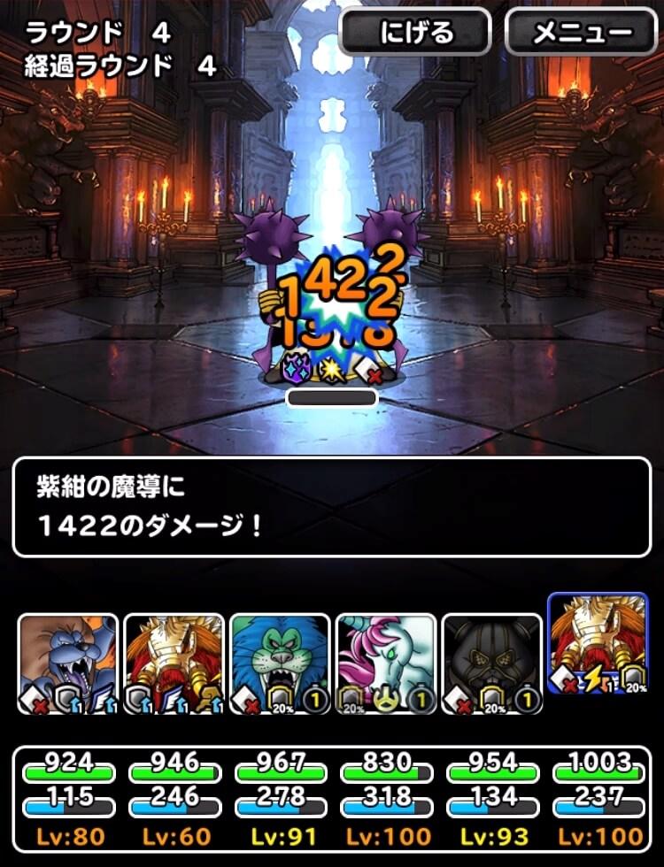 山神の絶技で紫紺撃破