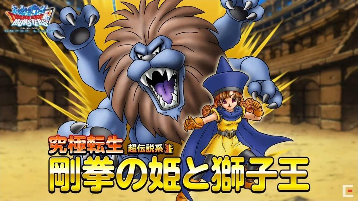 剛拳の姫と獅子王