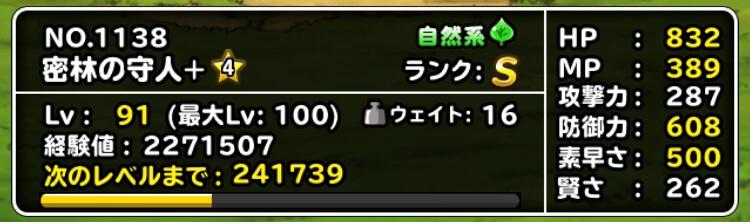 素早さ500