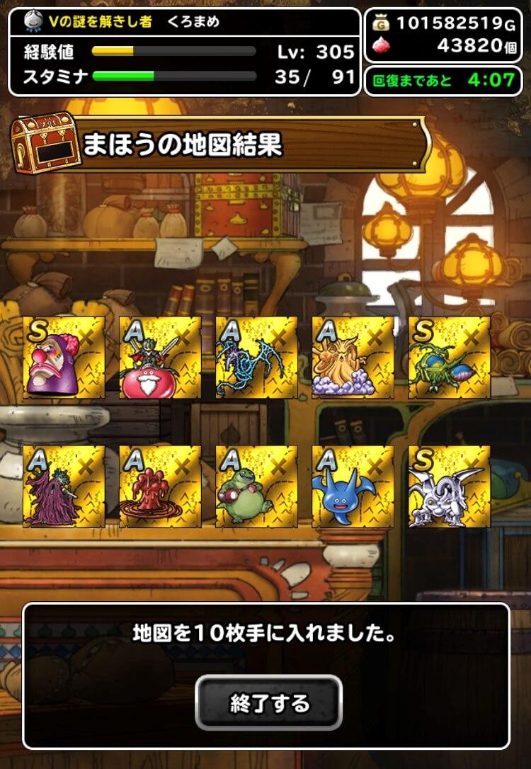 金地図10連 1日目