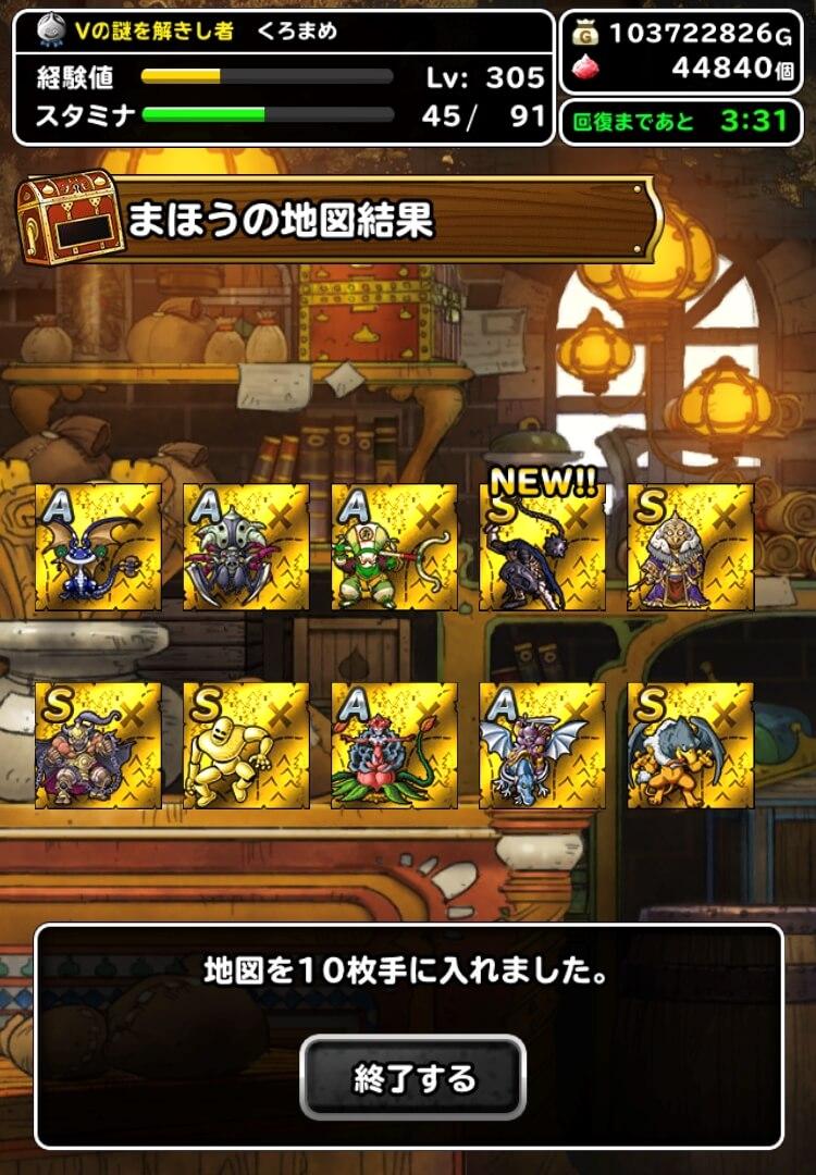 金地図10連 3日目
