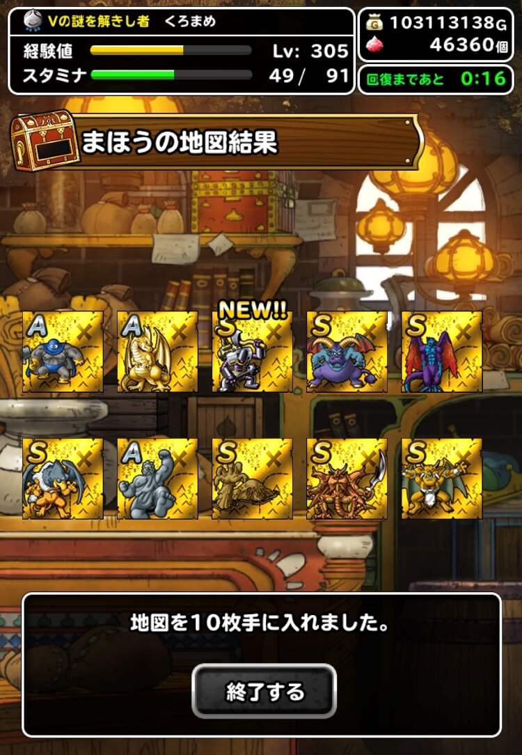 金地図10連 5日目