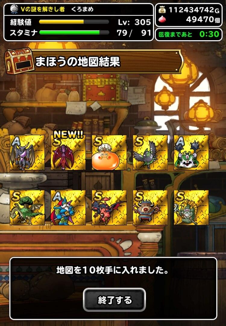 金地図10連 6日目