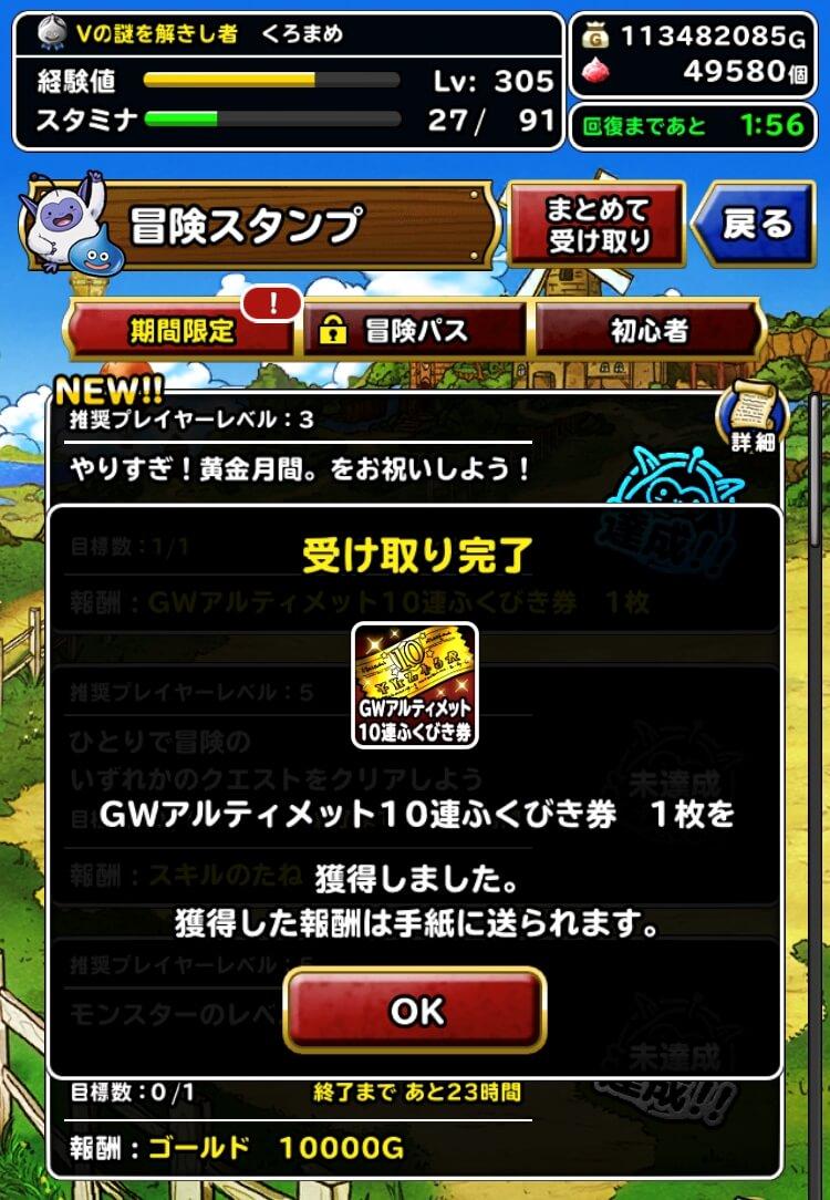 GWアルティメット10連