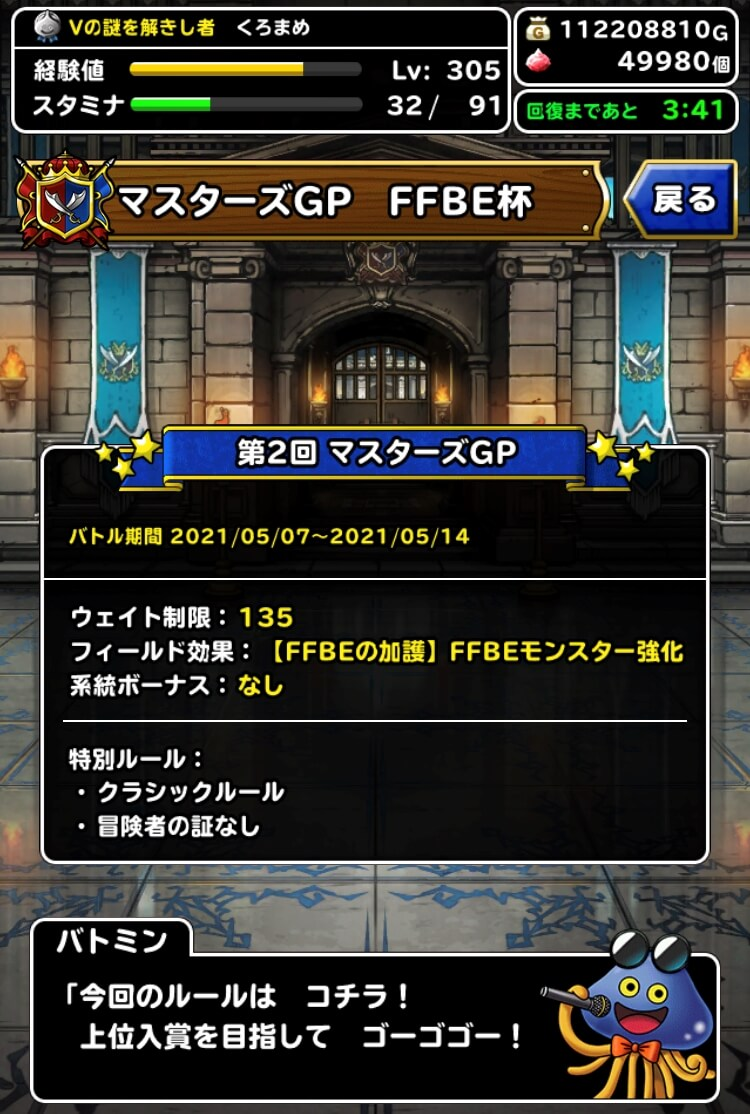 FFBE杯 2週目のルール