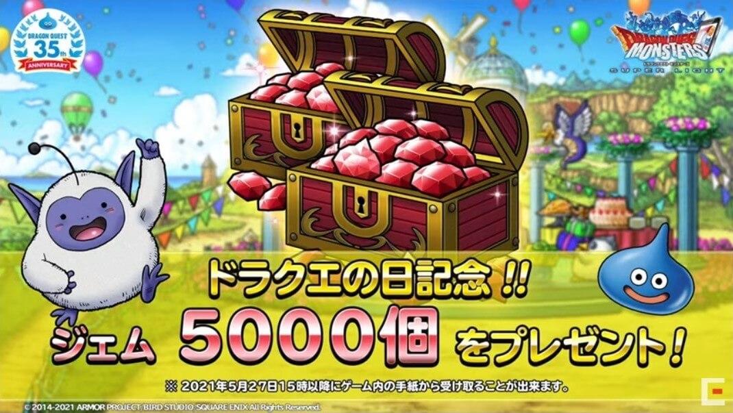 ジェム5000個プレゼント