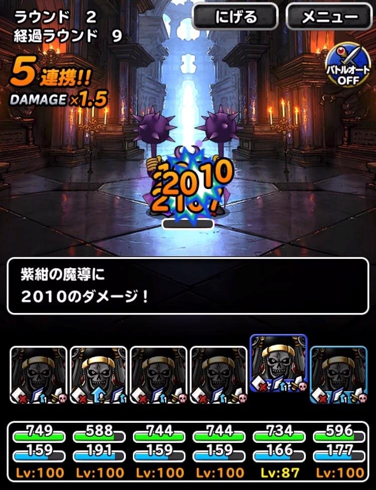 呪われし魔宮 紫紺の魔導撃破