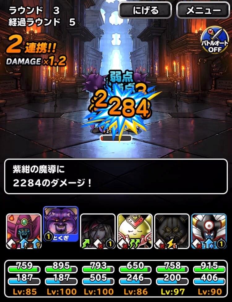 呪われし魔宮 同系統1体紫紺撃破