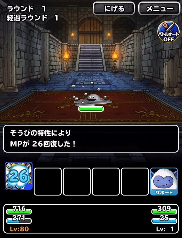 MP回復量(12%錬金)