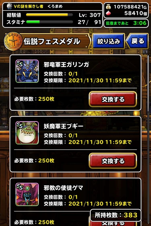 伝説フェスメダル
