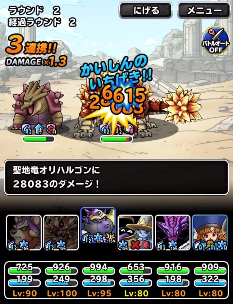 会心+15%