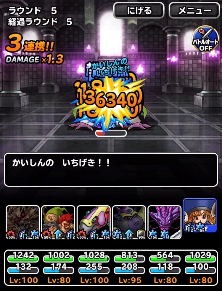 5ターン撃破!